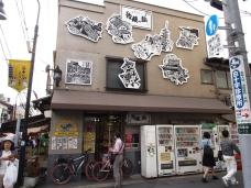 Eine Einkuafsstraße in Yanaka, Tokyo