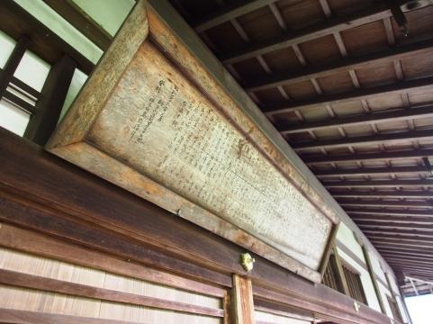 Holztafel im Eikan-do, Kyoto