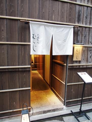 Puristisch und schön: Eingang zu einem Restaurant in Gion, Kyoto